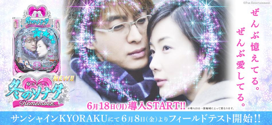 http://www.kyoraku.co.jp/news/images/2018/180602_news.jpg