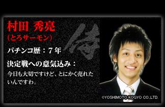 とろサーモン (お笑いコンビ)の画像 p1_33