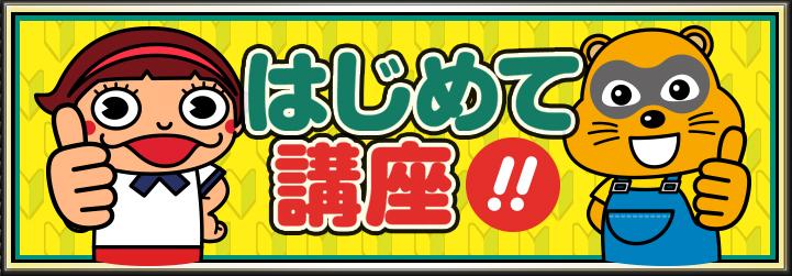 「KYORAKU はじめてのぱちんこ」の画像検索結果